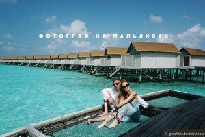Фотограф на Мальдівах або як фотографувати самих себе красиво? [draft]