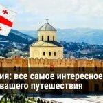 Грузія – країна гір, вина і приголомшливої гостинності [draft]